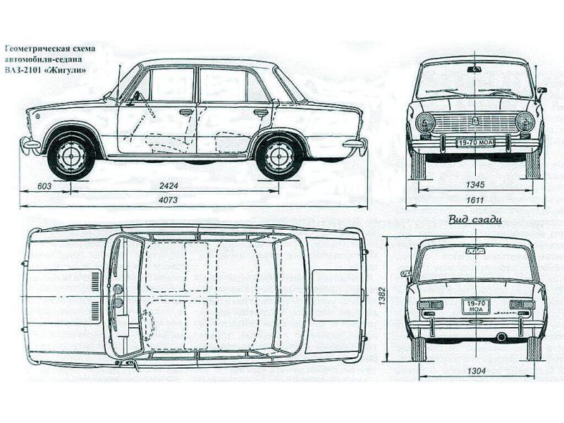 Чертеж ВАЗ-2101