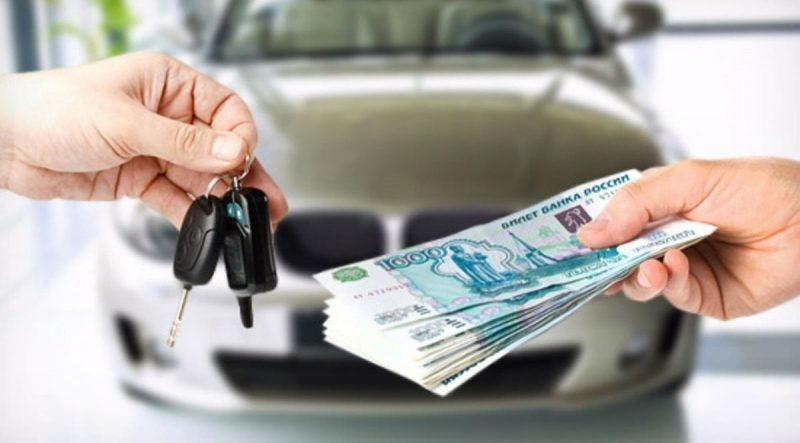 Чего стоит опасаться при оформлении кредита под залог автомобиля?