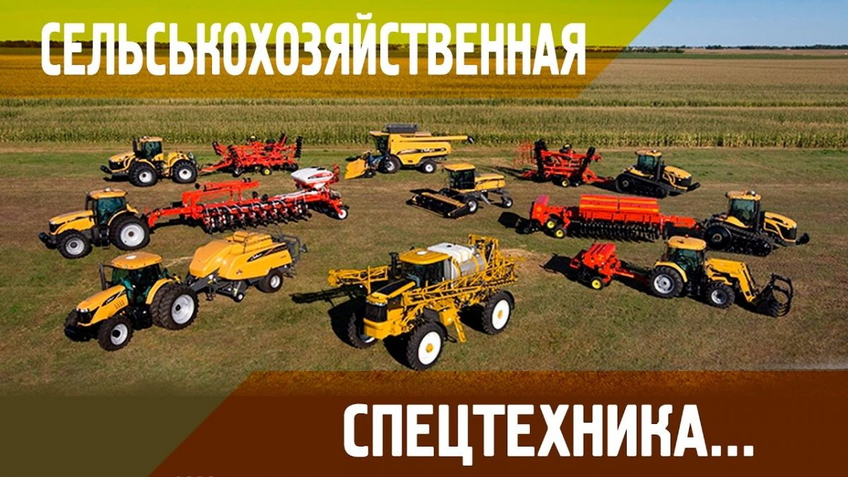 Сельскохозяйственная спецтехника