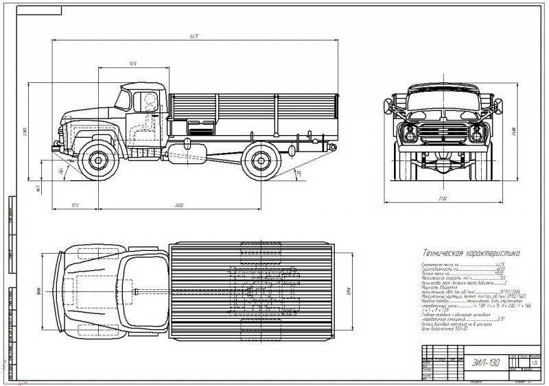 ЗИЛ-130 чертеж